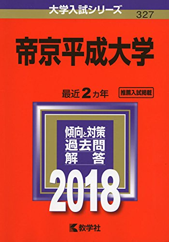 帝京平成大学 (2018年版大学入試シリーズ)