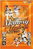 BBM ベースボールカード ヒストリックコレクション 2010 BOX