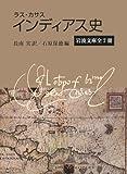 インディアス史(7冊セット) (岩波文庫)