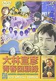 大林宣彦青春回顧録 DVD SPECIAL EDITION[DVD]