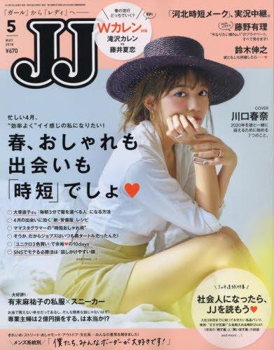 JJ(ジェイジェイ) 2018年 05 月号 [雑誌]