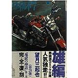 ワイルド7 (20) (徳間コミック文庫)