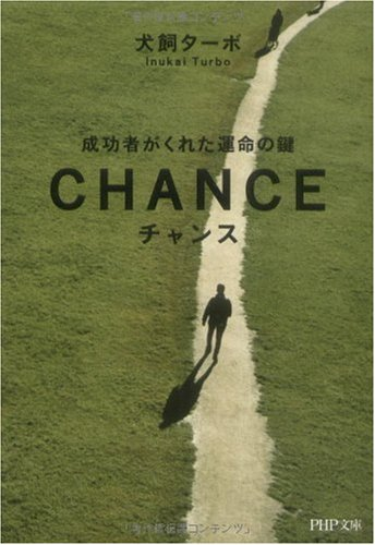 チャンス (PHP文庫)