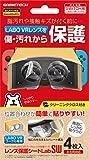 ニンテンドースイッチ「ニンテンドーLABO VRゴーグル」用レンズ保護フィルム『レンズ保護シートLabSW』 - Switch