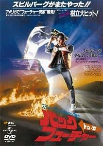バック・トゥ・ザ・フューチャー(復刻版)(初回限定生産) [DVD]