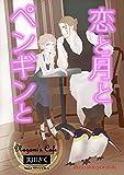 恋と月とペンギンと なごみカフェ (AINE)