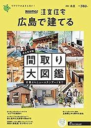 「広島」 SUUMO 注文住宅 広島で建てる 2021 春夏号