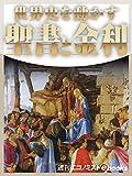 世界史を動かす 聖書と金利 (週刊エコノミストebooks)