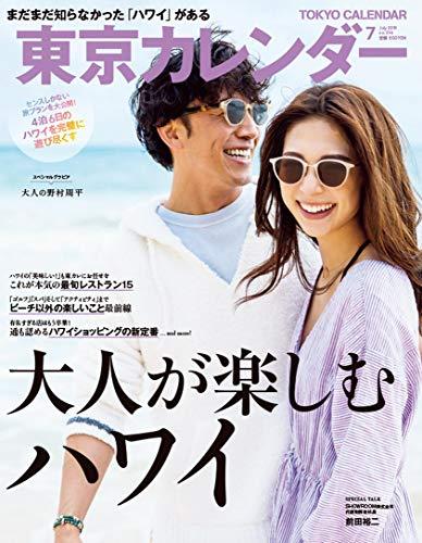 東京カレンダー2019年7月号