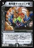 デュエルマスターズ 魔光蟲ヴィルジニア卿/ロマノフ煉獄からの復活(DMD25)/ マスターズ・クロニクル・デッキ/シングルカード