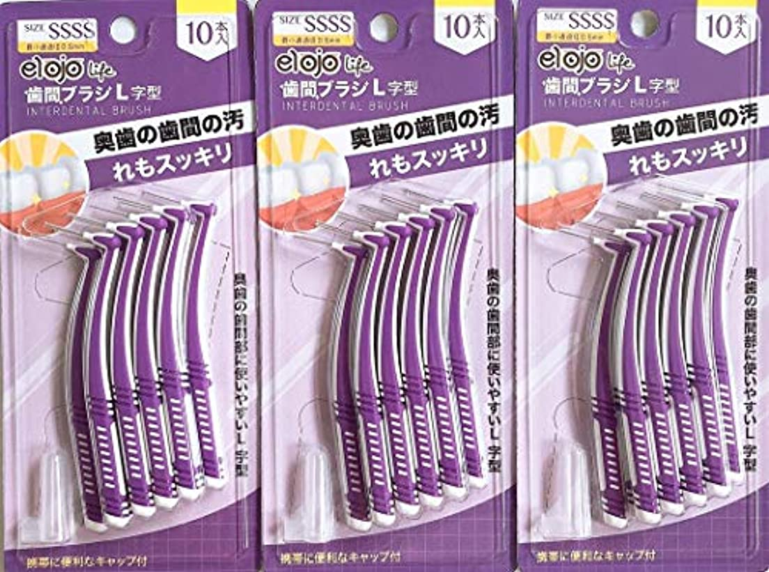 フォアタイプ破壊的悲観的elojo Life 歯間ブラシ〈 L字型 〉SSSSサイズ 10本 (30本) 【送料無料】 [並行輸入品]
