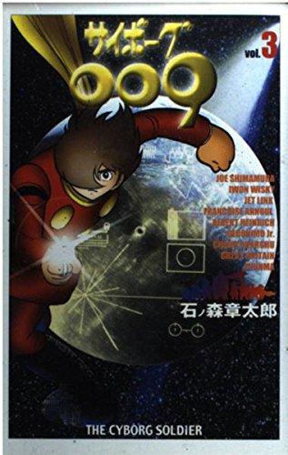 サイボーグ009 (3) (MFコミックス)の詳細を見る
