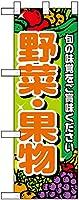 ハーフのぼり旗 野菜・果物 No.22448 (受注生産)