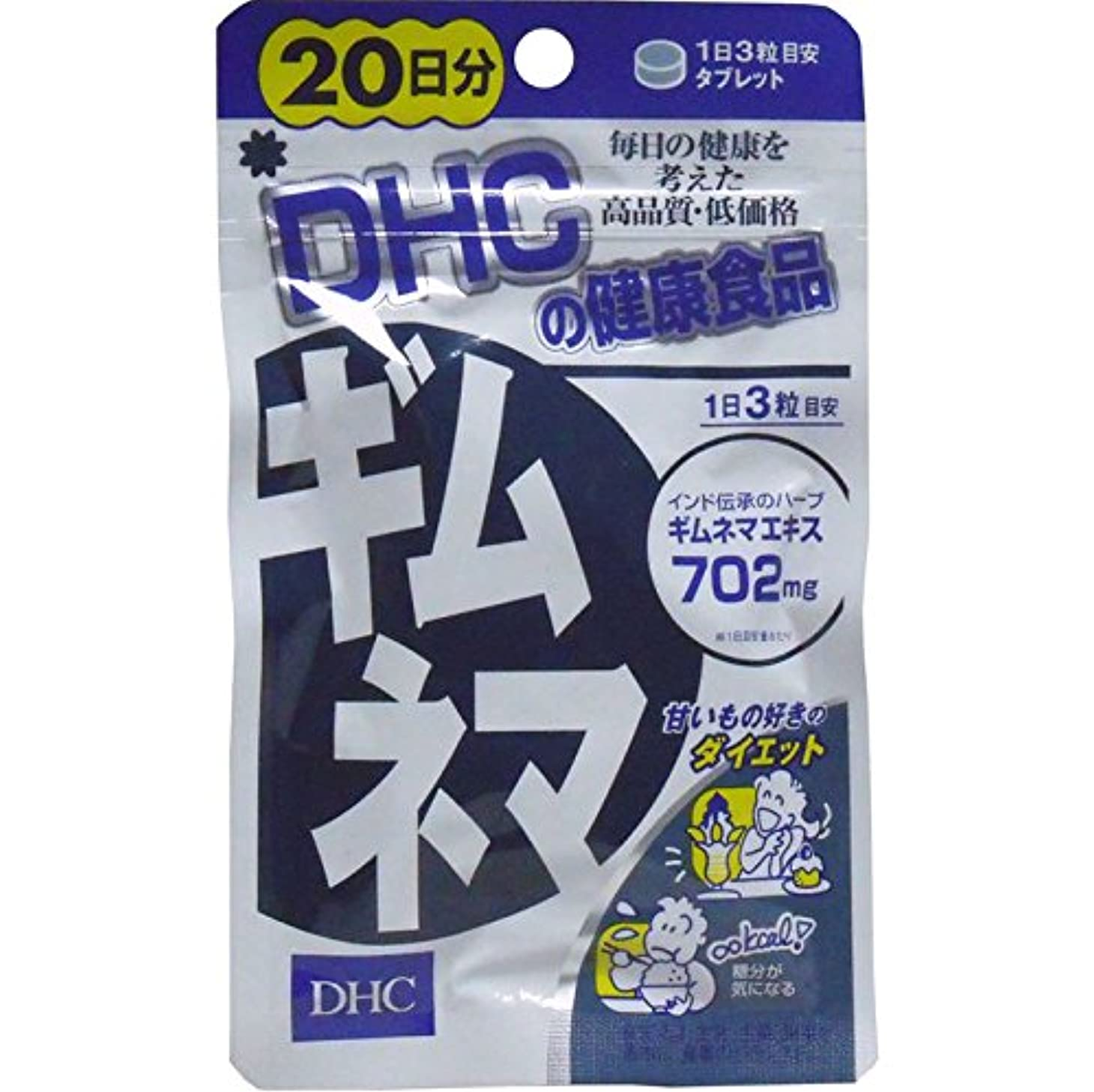 先生ゴルフ磁石ダイエット 美容 健康 糖分や炭水化物を多く摂る人に 人気商品 DHC ギムネマ 20日分 60粒【3個セット】