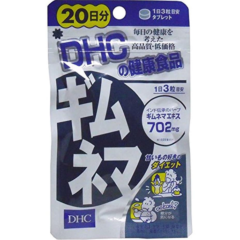 司令官ロッカー錫ダイエット 美容 健康 糖分や炭水化物を多く摂る人に 人気商品 DHC ギムネマ 20日分 60粒【1個セット】
