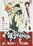 鉄のラインバレル 1 (チャンピオンREDコミックス)