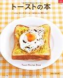 トーストの本 (マイライフシリーズ)