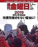 週刊金曜日 2018年12/21・2019年1/4合併号 [雑誌]