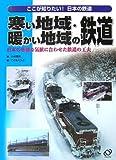 寒い地域・暖かい地域の鉄道―日本の多様な気候に合わせた鉄道の工夫 (ここが知りたい!日本の鉄道)