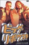 ビッグ・リボウスキ [DVD]
