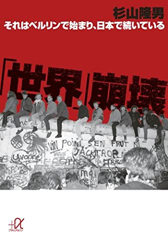「世界」崩壊 それはベルリンで始まり、日本で続いている (講談社+α文庫)