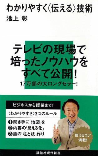 わかりやすく<伝える>技術 (講談社現代新書) 【Kindle版】