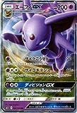 【シングルカード】SM1S)エーフィGX/RR/024/060