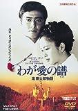 わが愛の譜 滝廉太郎物語[DVD]