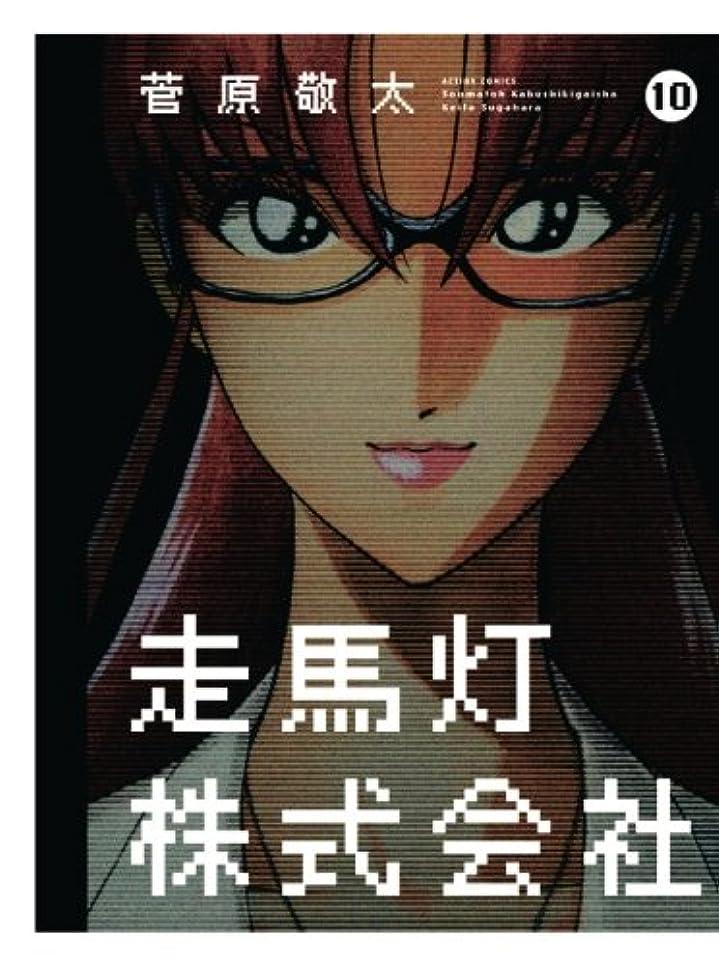 走馬灯株式会社(10) (漫画アクション)