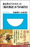 誰も教えてくれなかった『源氏物語』本当の面白さ (小学館101新書) 画像