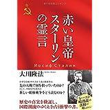 赤い皇帝 スターリンの霊言 (OR books)