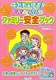 子どもを守る!ママとパパのファミリー安全ブック (マミーズブック)