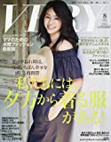 VERY(ヴェリィ) 2016年 08 月号 [雑誌]