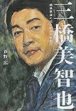 三橋美智也 戦後歌謡に見る昭和の世相
