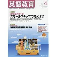 英語教育 2017年 04 月号 [雑誌]