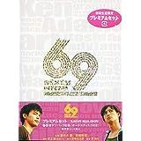 69 sixty nine プレミアムセット [DVD]