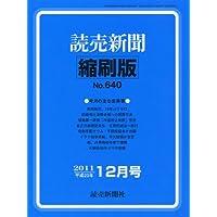 読売新聞縮刷版 2011年 12月号 [雑誌]