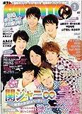 POTATO (ポテト) 2012年 03月号 [雑誌]