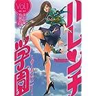 ハレンチ学園~ザ・カンパニー 1 (ヤングジャンプコミックス)