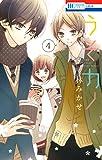 うそカノ 4 (花とゆめコミックス)