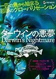 ダーウィンの悪夢 [レンタル落ち]