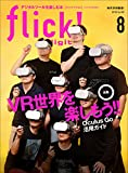 flick! digital(フリックデジタル) 2018年8月号 Vol.82[雑誌]