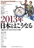2013年日本はこうなる [単行本] / 三菱UFJリサーチ&コンサルティング (編集); 東洋経済新報社 (刊)