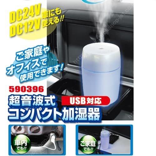 【コンパクト加湿器 12/24共用】暖房による乾燥を防ぎ車内...