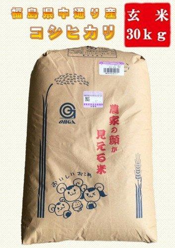 【新米】28年福島県中通り産『コシヒカリ』 1等 玄米30kg
