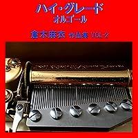 always Originally Performed By 倉木麻衣 (オルゴール)