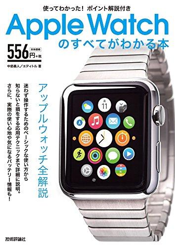 使ってわかった!ポイント解説付き Apple Watchのすべてがわかる本の詳細を見る