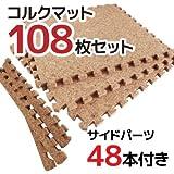 コルクマット ジョイント式 6畳 108枚 サイドパーツ48本付きセット 30cm角 大粒タイプ #ajg-avd-p0-s001#