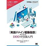 「実践ドメイン駆動設計」から学ぶDDDの実装入門