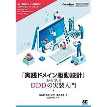 「実践ドメイン駆動設計」から学ぶDDDの実装入門 CodeZine Digital First